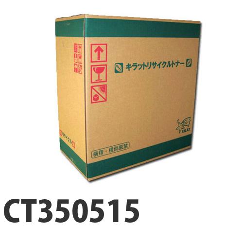 CT350515 【即納】 富士ゼロックス リサイクルトナーカートリッジ【送料無料(一部地域除く)】
