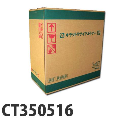 CT350516 【即納】 富士ゼロックス リサイクルトナーカートリッジ【送料無料(一部地域除く)】