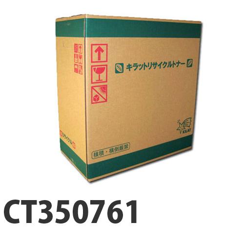 リサイクルトナー ゼロックス CT350761 要納期【代引不可】【送料無料(一部地域除く)】