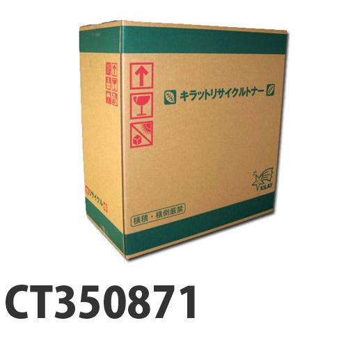 リサイクルトナー ゼロックス CT350871 【即納】【送料無料(一部地域除く)】