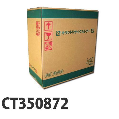 リサイクルトナー ゼロックス CT350872 即納【送料無料(一部地域除く)】