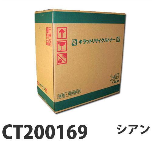 【即納】リサイクルトナー ゼロックス CT200169C シアン 15,000枚【送料無料(一部地域除く)】