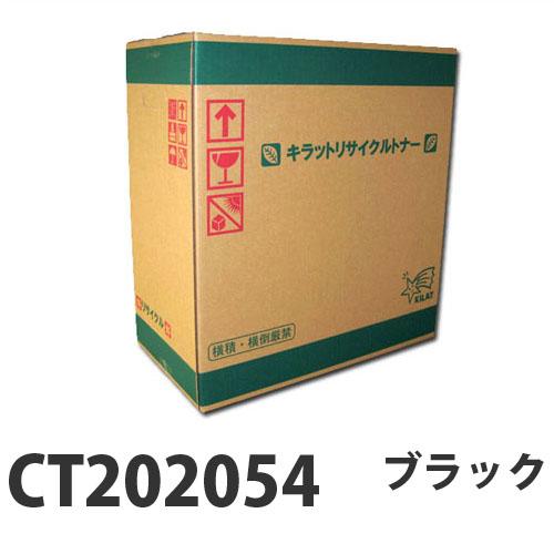 リサイクルトナー XEROX CT202054 ブラック 15000枚 要納期【代引不可】【送料無料(一部地域除く)】