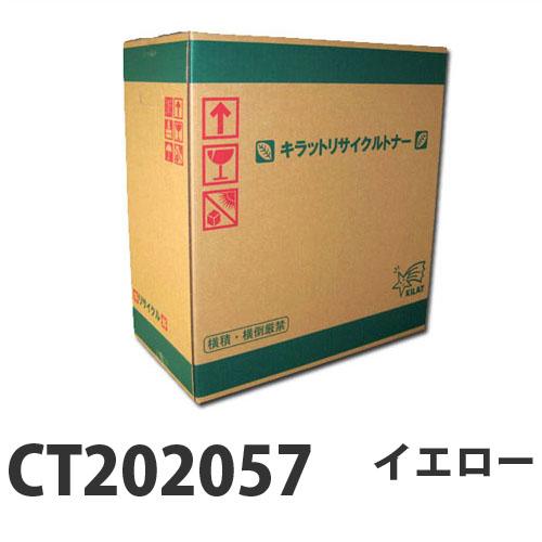 リサイクルトナー XEROX CT202057 イエロー 11000枚 要納期【代引不可】【送料無料(一部地域除く)】