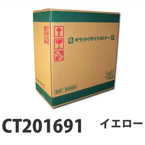 リサイクルトナー XEROX CT201691 イエロー 12000枚 要納期【代引不可】【送料無料(一部地域除く)】