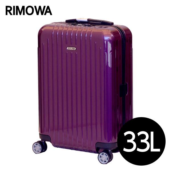 RIMOWA リモワ サルサ エアー 33L ウルトラバイオレット SALSA AIR スーツケース 820.52.22.4 (822.52)【送料無料(一部地域除く)】