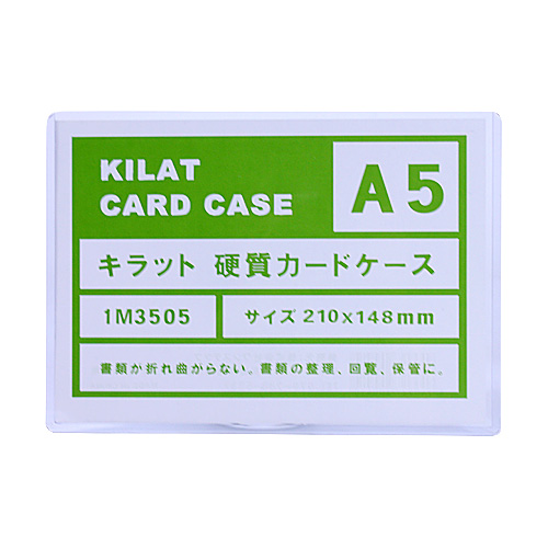 硬質カードケース ハードタイプ A5 200枚【送料無料(一部地域除く)】