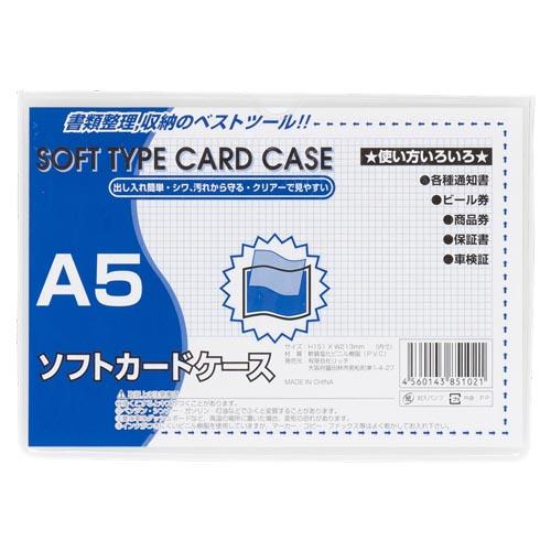 軟體卡片匣(軟質卡片匣)A5