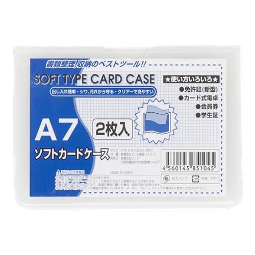ソフトカードケース(軟質カードケース) A7 400枚【送料無料(一部地域除く)】