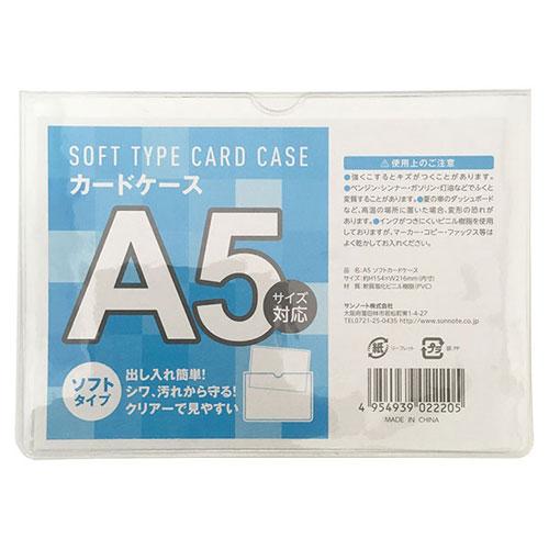 ソフトカードケース A5 200枚【送料無料(一部地域除く)】
