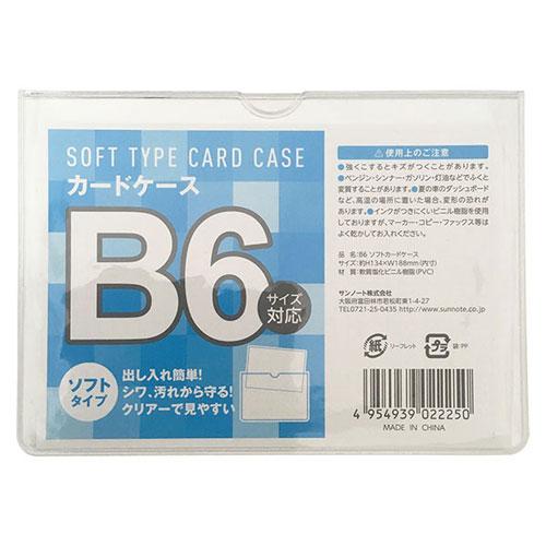 ソフトカードケース B6 200枚【送料無料(一部地域除く)】