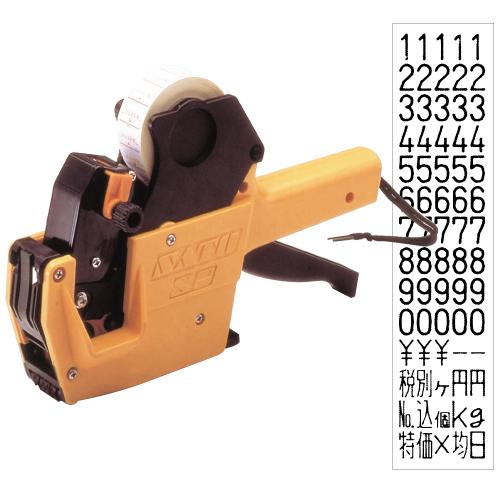 SP-5L-1 SATOハンドラベラーSP5桁(価格表示)【送料無料(一部地域除く)】