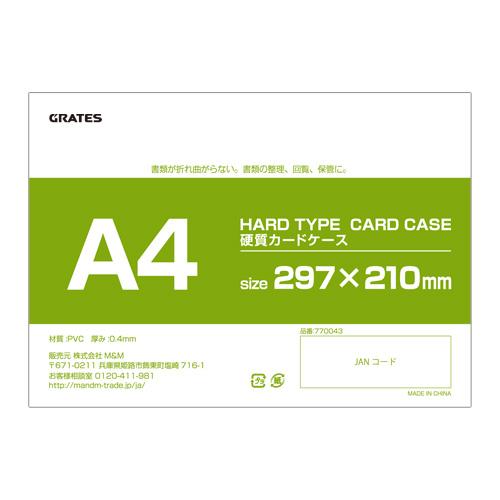 硬質カードケース ハードタイプ A4 200枚【送料無料(一部地域除く)】