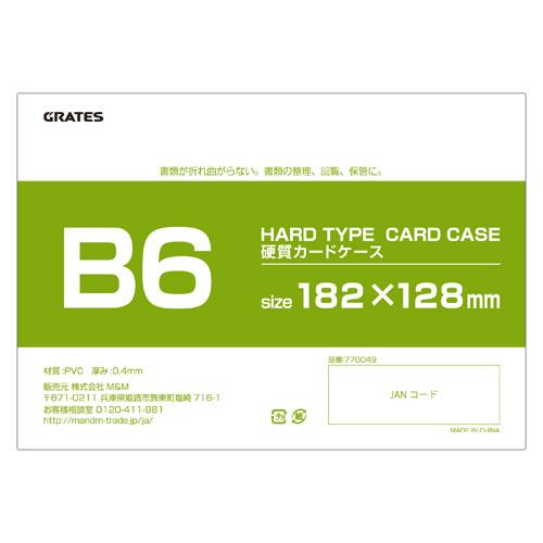 硬質カードケース ハードタイプ B6 200枚【送料無料(一部地域除く)】