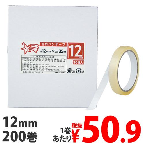 セロハンテープ(小包装) 12mm×35m 200巻【送料無料(一部地域除く)】