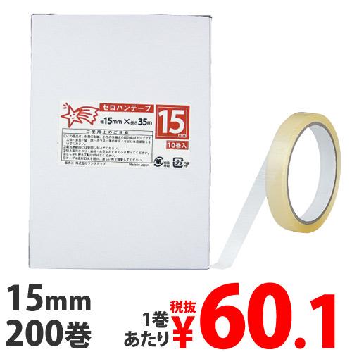 セロハンテープ(小包装) 15mm×35m 200巻【送料無料(一部地域除く)】