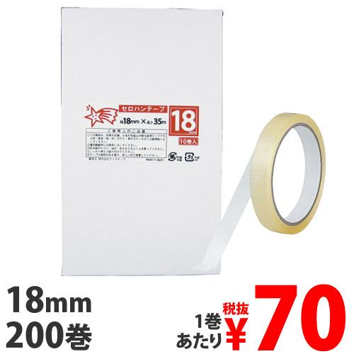 セロハンテープ(小包装) 18mm×35m 200巻【送料無料(一部地域除く)】