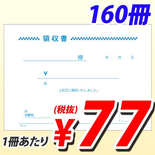 【取寄品】MR101 領収書 単式 100枚 160冊【送料無料(一部地域除く)】