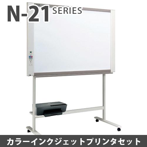PLUS プラス コピーボード カラーインクジェットプリンタ セット N-21SI 【代引不可】【送料無料(一部地域除く)】
