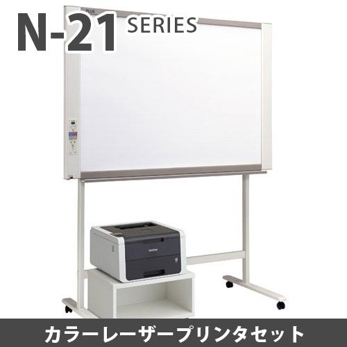 PLUS プラス コピーボード カラーレーザープリンタ セット N-21SCL 【代引不可】【送料無料(一部地域除く)】