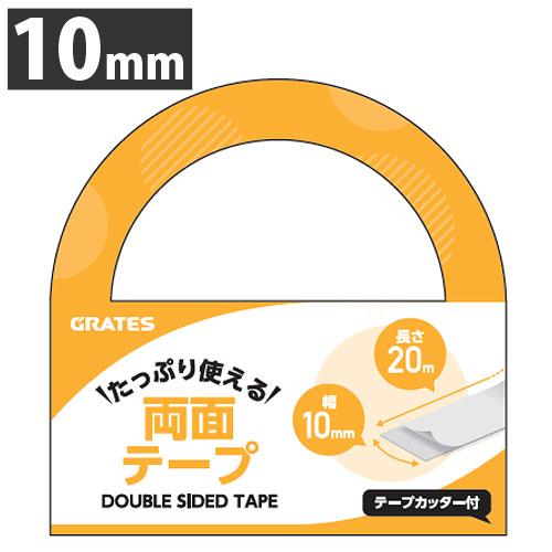 持ちやすいアーチ状の取手つき 両面テープ 梱包テープ 梱包資材 雑貨 文房具 文具 事務用品 10mm幅 のり 買収 テープ 20m GRATES 流行のアイテム オリジナル商品 シール