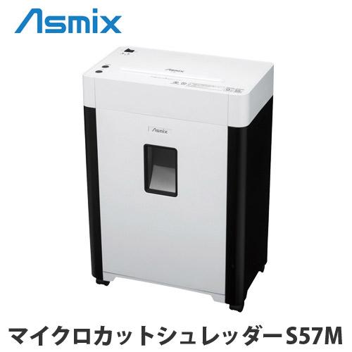 【取寄品】アスカ マイクロカットシュレッダー S57M 電動 静音 事務機器 【送料無料(一部地域除く)】
