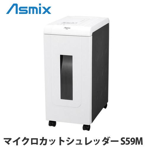 【取寄品】アスカ マイクロカットシュレッダー S59M 電動 静音 事務機器 【送料無料(一部地域除く)】