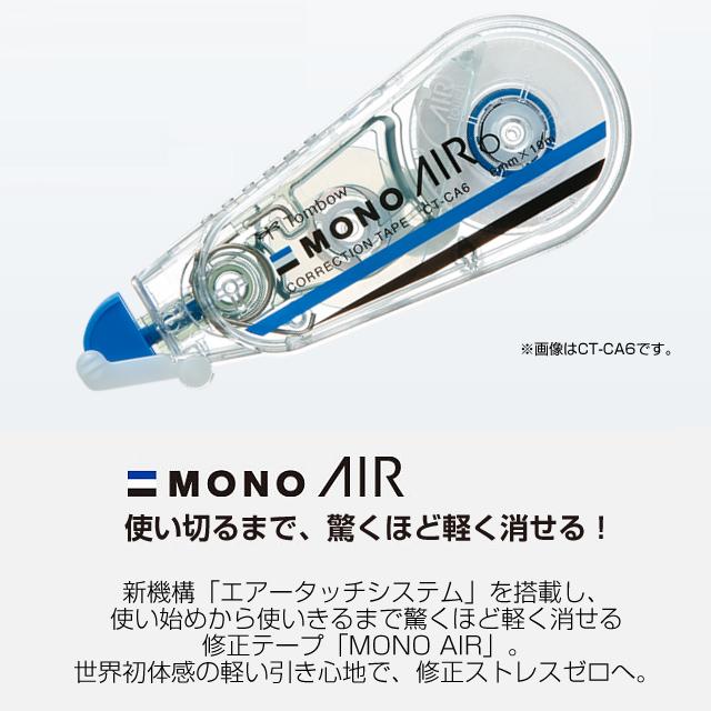 【売切れ御免】トンボ鉛筆 修正テープ モノエアー 横引き 5mm×15m CT-YA5 MONO モノ