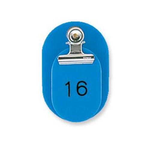 親と子がセットになったタイプの番号札です 取寄品 共栄プラスチック 親子番号札 小判型 大小2枚組 1~50番 一部地域除く 保障 CT-1-1-144929 送料無料 目玉クリップ付 スカイ 情熱セール