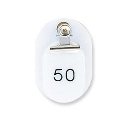 親と子がセットになったタイプの番号札です 期間限定 ショッピング 取寄品 共栄プラスチック 親子番号札 小判型 大小2枚組 送料無料 一部地域除く 目玉クリップ付 ホワイト 1~50番 CT-1-1-144974
