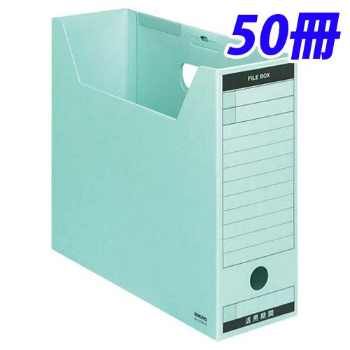 【取寄品】KOKUYO ファイルボックス-FS Bタイプ (色厚板紙タイプ) A4判 ヨコ型 背幅102mm ブルー 50冊入 A4-LFBN-B 【送料無料(一部地域除く)】