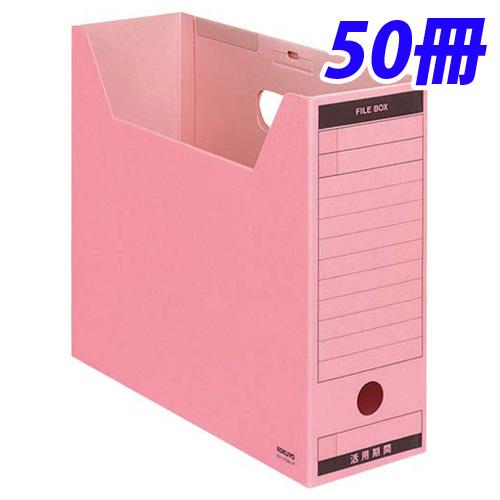 【取寄品】KOKUYO ファイルボックス-FS Bタイプ (色厚板紙タイプ) A4判 ヨコ型 背幅102mm ピンク 50冊入 A4-LFBN-P 【送料無料(一部地域除く)】