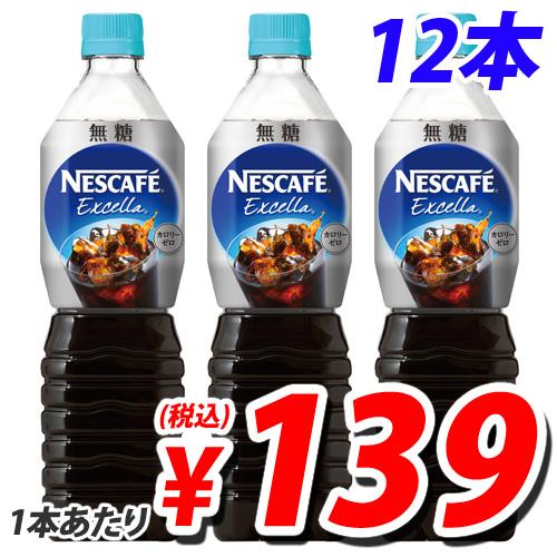 *12部nesurenesukafeekuserabotorukohi无糖900ml