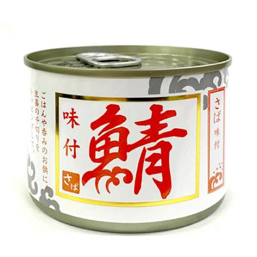 サバ缶のイメージ