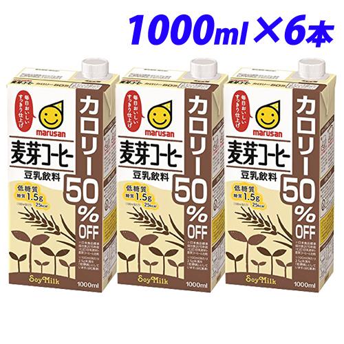 毎日飲んでも飲み飽きない低糖質調製豆乳 マルサンアイ 豆乳飲料 麦芽コーヒー 春の新作続々 カロリー50%オフ NEW 1000ml×6本 豆乳 乳飲料 乳製品 紙パック 1L コーヒー ドリンク 大豆