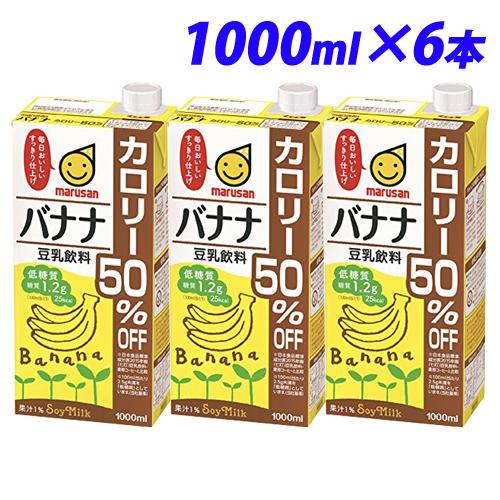 毎日飲んでも飲み飽きない低糖質調製豆乳! マルサンアイ 豆乳飲料 バナナ カロリー50%オフ 1000ml×6本 豆乳 乳飲料 ドリンク 乳製品 大豆 紙パック 1L バナナ味