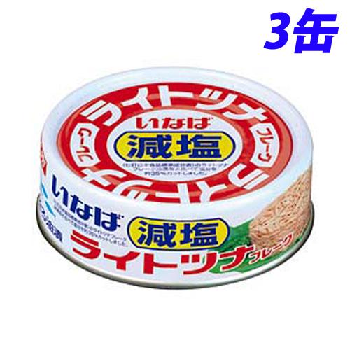 国際ブランド 商い 塩分を約35%カット いなば食品 70g×3缶 ライトツナフレーク減塩