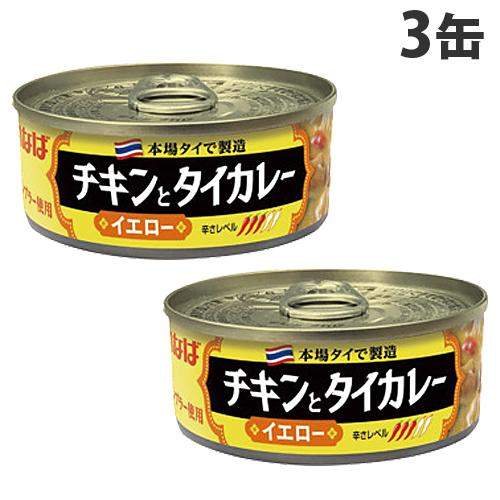 本場タイで作った本格風味 通販 激安 いなば食品 チキンとタイカレー 格安店 115g×3缶 イエロー