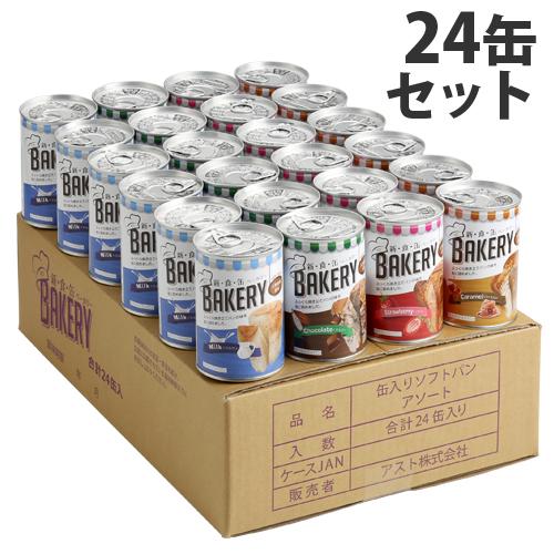 新食缶ベーカリー 缶入りソフトパン 24缶アソート(B) 『取寄品』『代引不可』『送料無料(一部地域除く)』