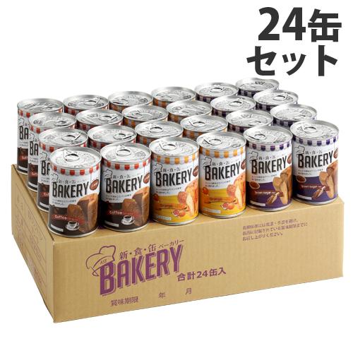 新食缶ベーカリー 缶入りソフトパン 25缶アソート(C) 【代引不可】【送料無料(一部地域除く)】