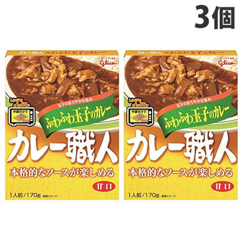 まろやかな旨みと甘みを引き立てた 本格的な甘口カレー グリコ ふわふわ玉子のカレー 公式サイト カレー職人 新着 170g×3個