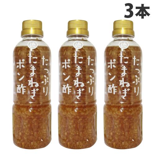 シャキシャキとした食感の玉ねぎをたっぷりと使用 徳島産業 テレビで話題 輸入 たっぷりたまねぎポン酢 400ml×3本 ドレッシング 調味料 出汁 かつお だし ソース 食品