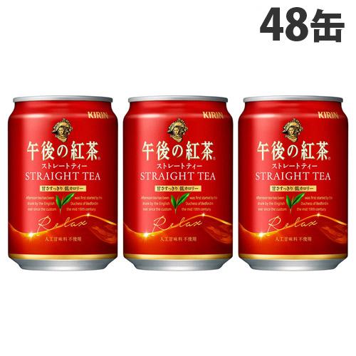キリン 午後の紅茶 ストレートティー 280g×48缶【送料無料(一部地域除く)】