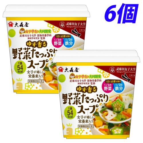 1食で1日に必要な量の1 3の野菜が摂れる 新作 人気 大森屋 17g×6個 ゆず香る野菜たっぷりスープ 全品送料無料