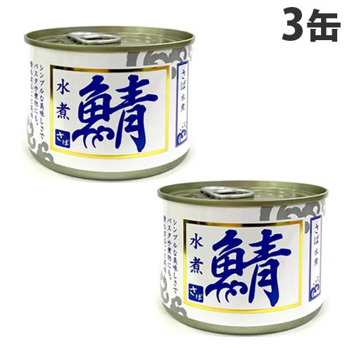 引出物 オンライン限定商品 骨も丸ごと美味しく食べられる シーウィングス 200g×3缶 さば水煮