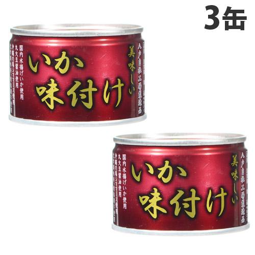 国内イカを丸大豆醤油とビート糖 いしるで炊いたイカ味つけ煮 伊藤食品 期間限定で特別価格 135g×3缶 美味しいイカ味付け 限定モデル
