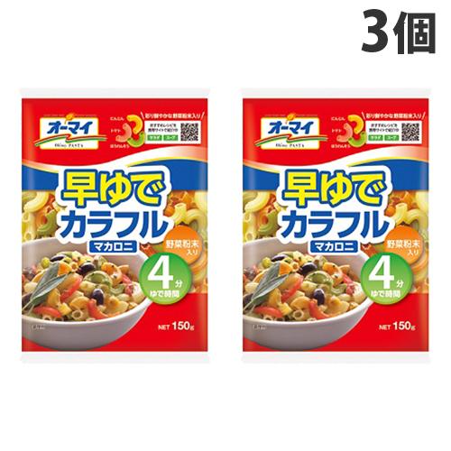 わずか4分で茹で上がる早ゆでタイプです 市販 日本製粉 日本産 オーマイ 150g×3個 早ゆでカラフルマカロニ