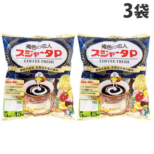 本物◆ 乳製品本来の風味 めいらく アウトレット☆送料無料 スジャータP 45個入×3袋 褐色の恋人