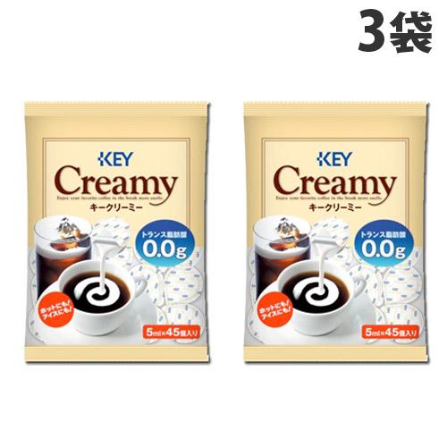 トランス脂肪酸0.0g 期間限定送料無料 キーコーヒー クリーミーポーション 人気急上昇 45個入×3袋