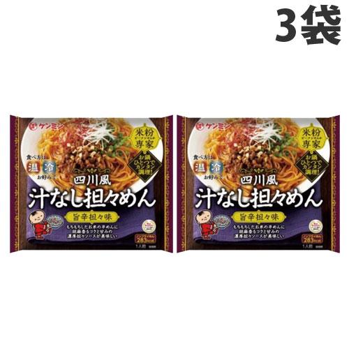 もちもちとしたお米の平めんと胡麻香るコクと甘み! ケンミン 米粉専家 四川風汁なし坦々めん 86g×3袋